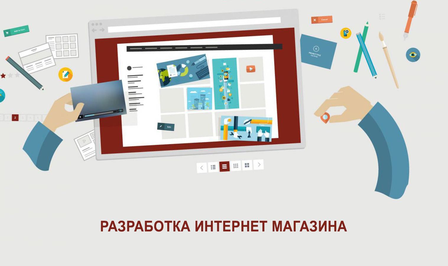 Разработка дизайна интернет магазина. Тренды, которые будут жить в 2019